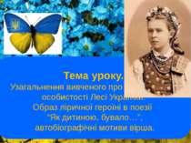 Тема уроку. Узагальнення вивченого про формування особистості Лесі Українки. ...