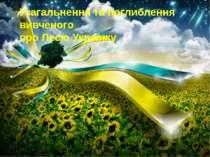 Як у народі називають Лесю Українку? Назвіть слова-характеристики, які ви зна...