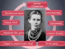 «Є таланти, є явища, є особистості європейського рівня». (Ліна Костенко про Л...