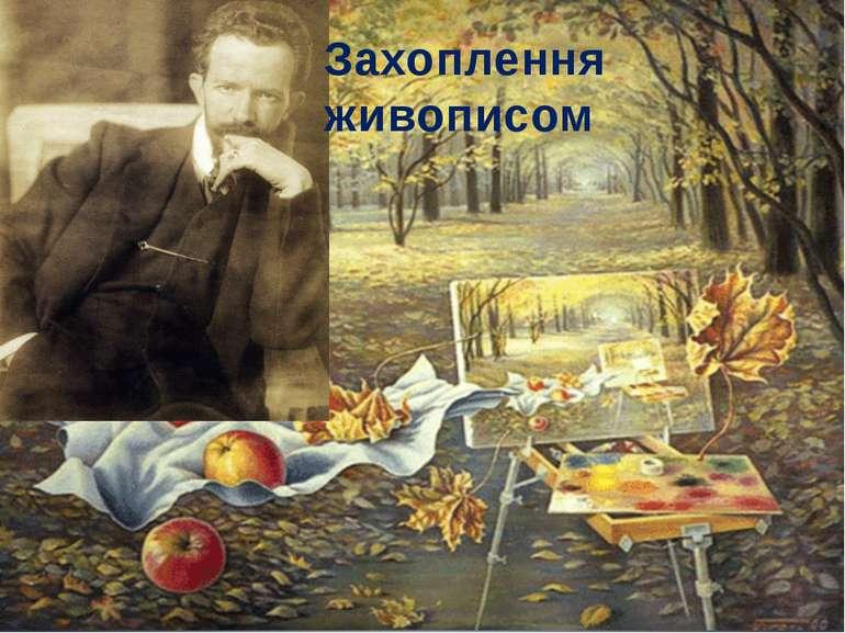 """Картина Лесі Українки """"Мати і дитя"""""""