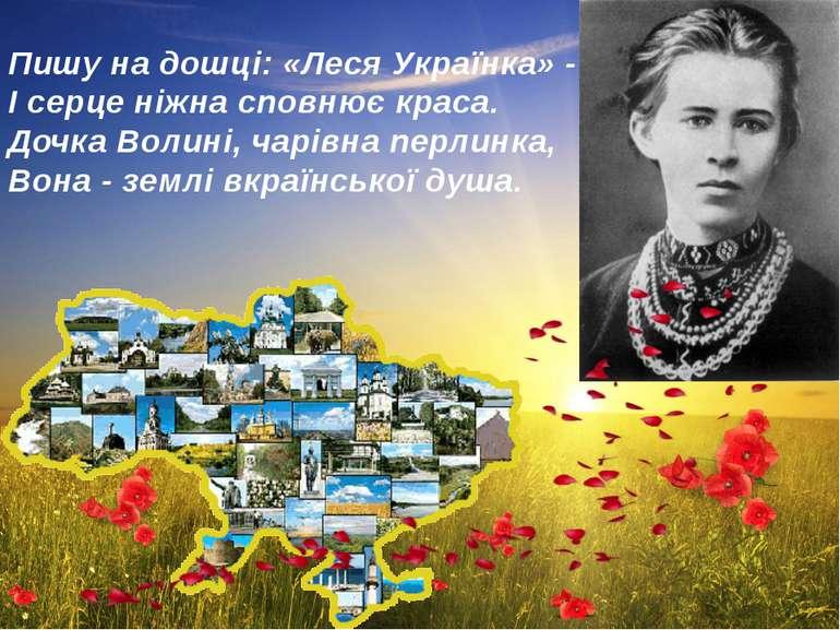 Пишу на дошці: «Леся Українка» - І серце ніжна сповнює краса. Дочка Волині, ч...