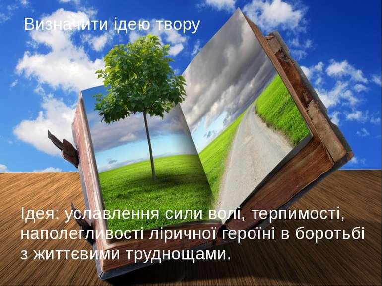 Основна думка: тільки сильна духом людина здатна подолати будь-які труднощі. ...