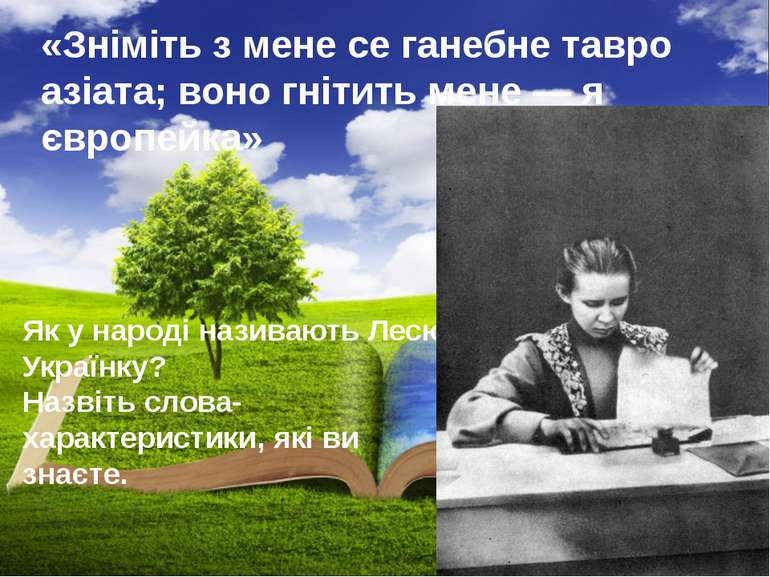 Дочка Прометея Славна драгоманівка Одержима Дочка княжої Волині Українка без ...