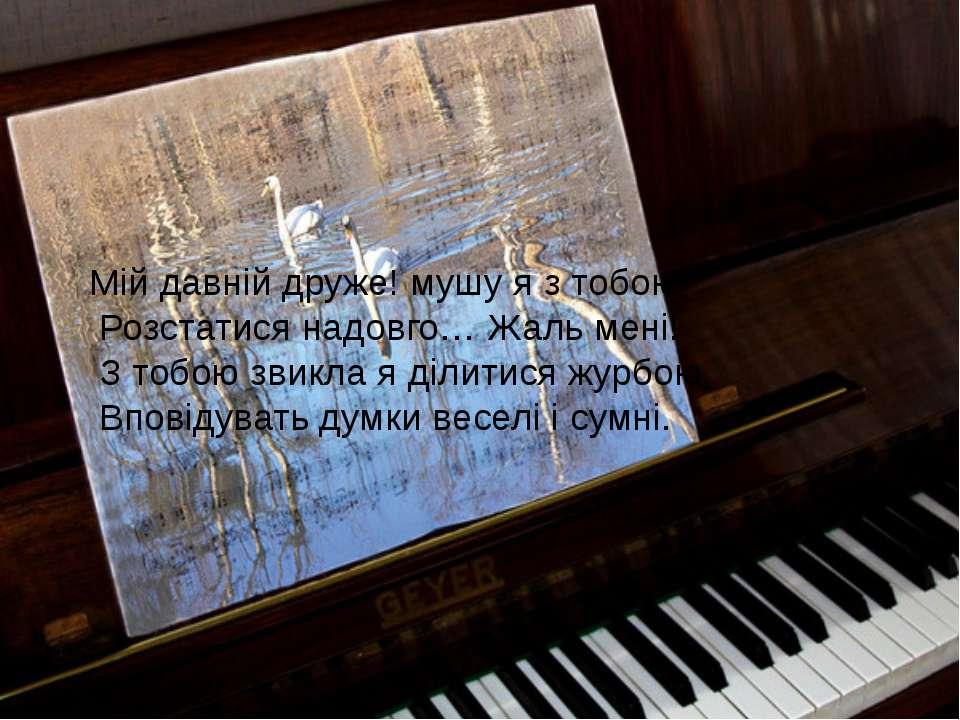 """Перший вірш, підписаний псевдонімом """"Леся Українка"""" Чому навчила тьотя Єля св..."""