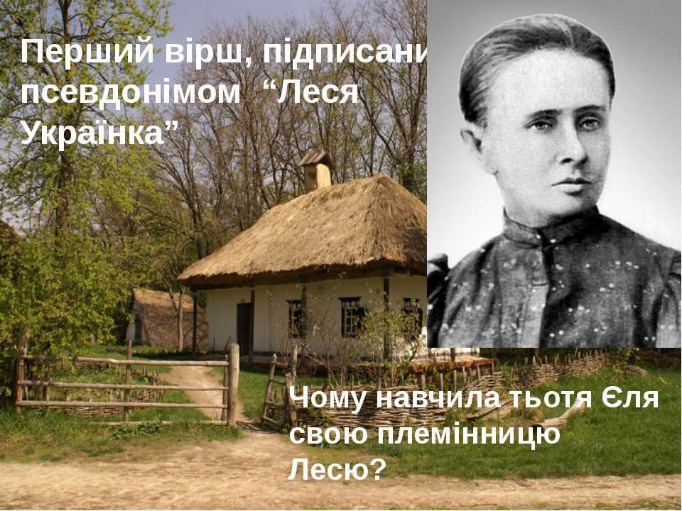 """Гронування """"Уміння Лесі Українки"""""""