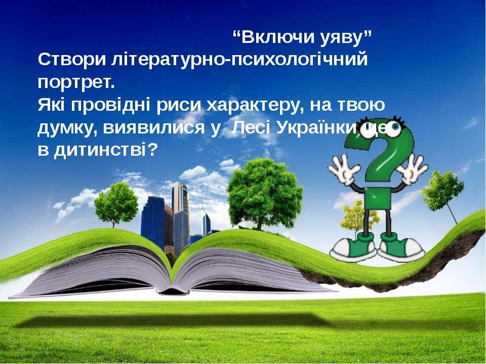 Освіченість Терпіння Любов до України Оптимізм Сила волі Працелюбність Талано...