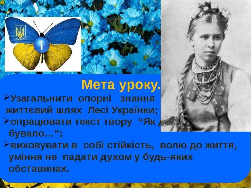 Мета уроку. Узагальнити опорні знання про життєвий шлях Лесі Українки; опрацю...