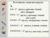 Розглянемо записані вирази: 6·6= 6·6·6 = 6·6·6·6 = 6·6·6·6·6 = 6·6·6·6·6·6 = ...