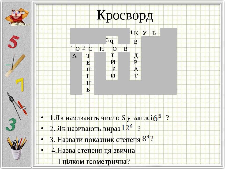 Кросворд 1.Як називають число 6 у записі ? 2. Як називають вираз ? 3. Назвати...