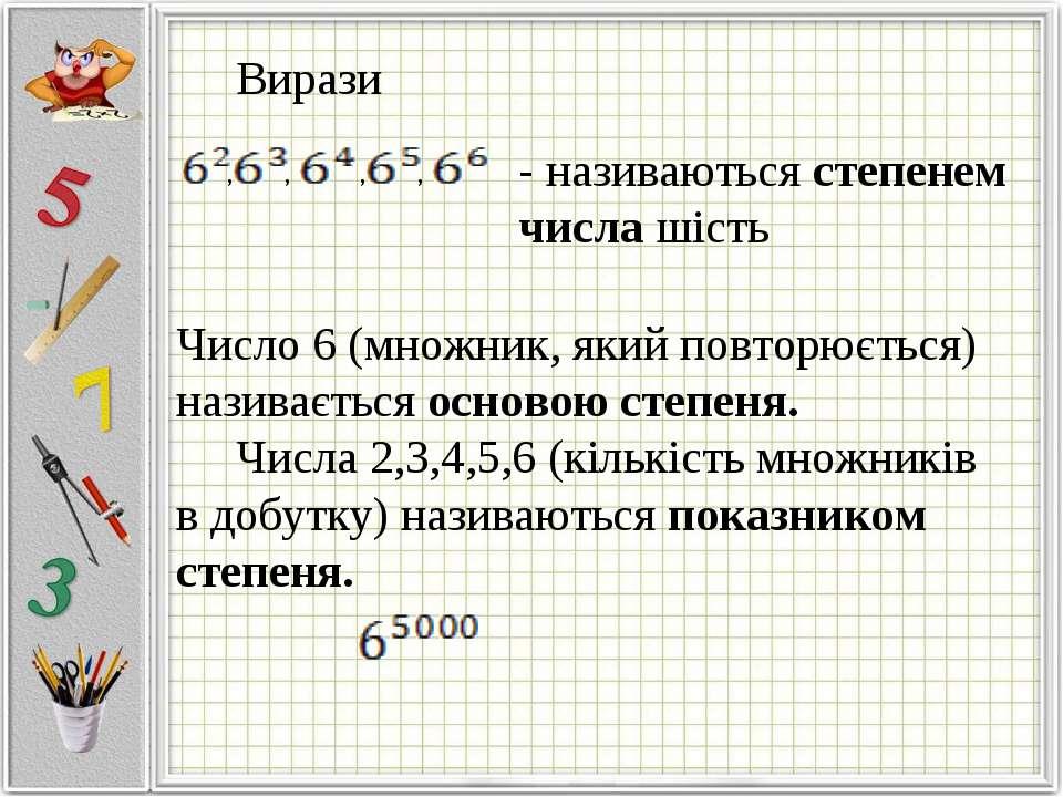 - називаються степенем числа шість , , , , Вирази Число 6 (множник, який повт...