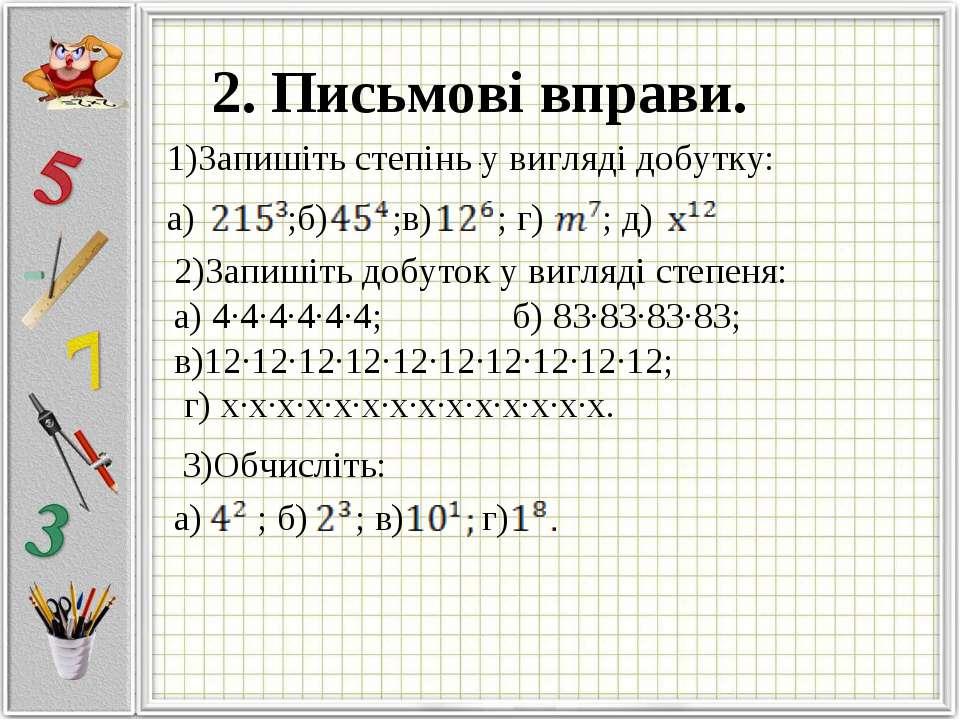 2. Письмові вправи. 1)Запишіть степінь у вигляді добутку: a) ; г) . ;в) ;б) ;...