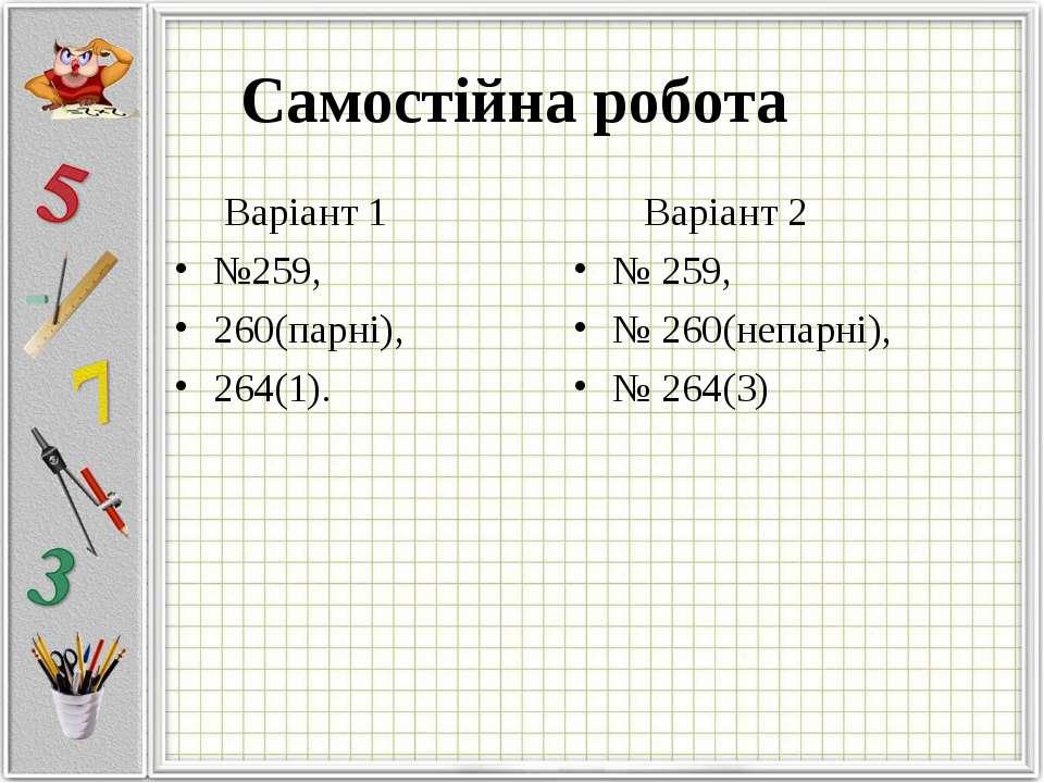 Самостійна робота Варіант 1 №259, 260(парні), 264(1). Варіант 2 № 259, № 260(...