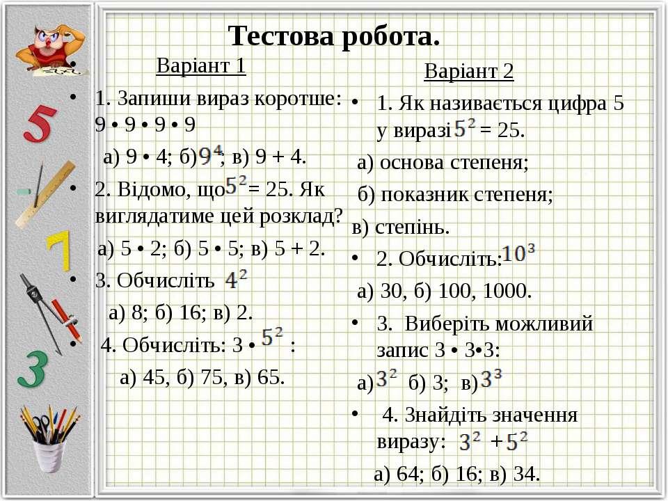Тестова робота. Варіант 1 1. Запиши вираз коротше: 9 • 9 • 9 • 9 а) 9 • 4; б)...
