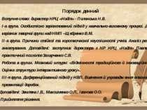 Порядок денний Вступне слово: директор НРЦ «Надія» - Полонська Н.В. І-а група...