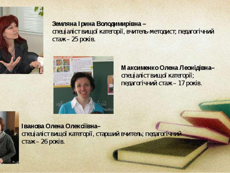 Земляна Ірина Володимирівна – спеціаліст вищої категорії, вчитель-методист; п...