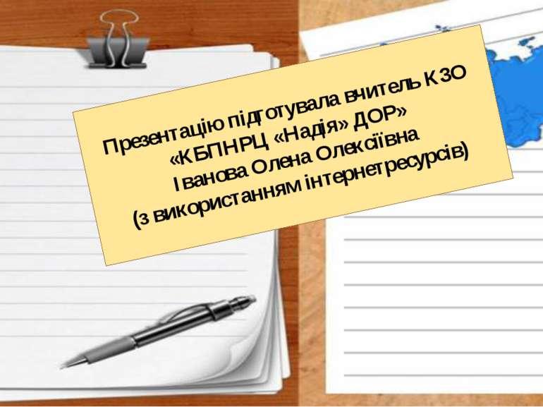 Презентацію підготувала вчитель КЗО «КБПНРЦ «Надія» ДОР» Іванова Олена Олексі...