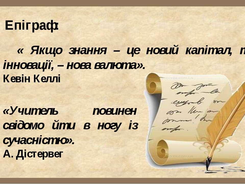 « Якщо знання – це новий капітал, то інновації, – нова валюта». Кевін Келлі Е...