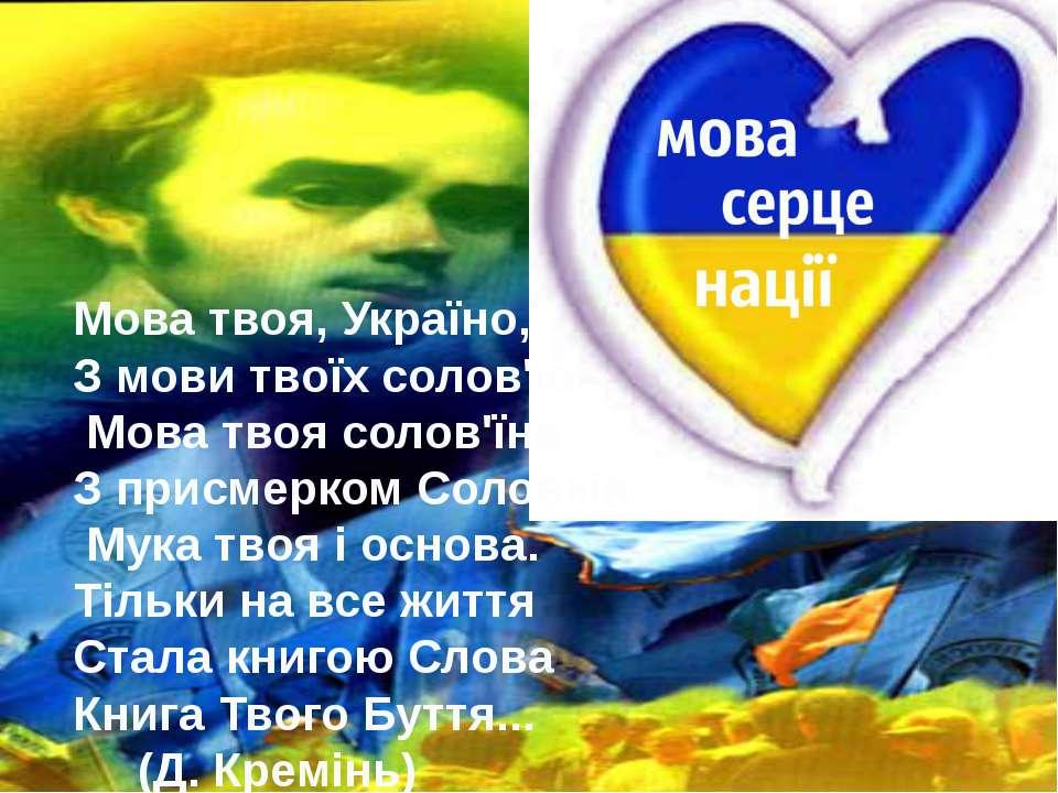 Українську мову вважають однією з наймилозвучніших у світі. Саме такими були ...