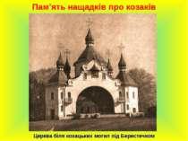 Пам'ять нащадків про козаків Церква біля козацьких могил під Берестечком