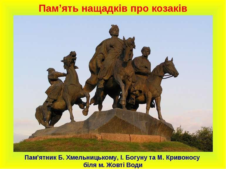 Пам'ять нащадків про козаків Пам'ятник Б. Хмельницькому, І. Богуну та М. Крив...