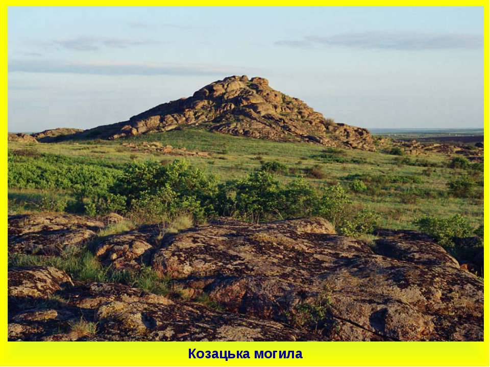 Козацька могила