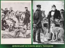 Дубровський на псовому дворі у Троєкурова