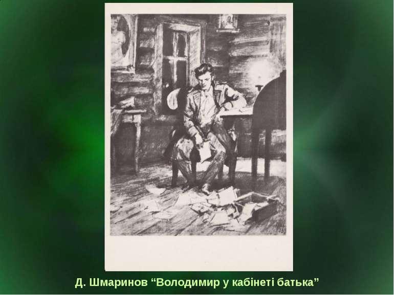 """Д. Шмаринов """"Володимир у кабінеті батька"""""""