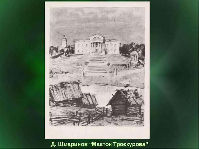 "Д. Шмаринов ""Маєток Троєкурова"""