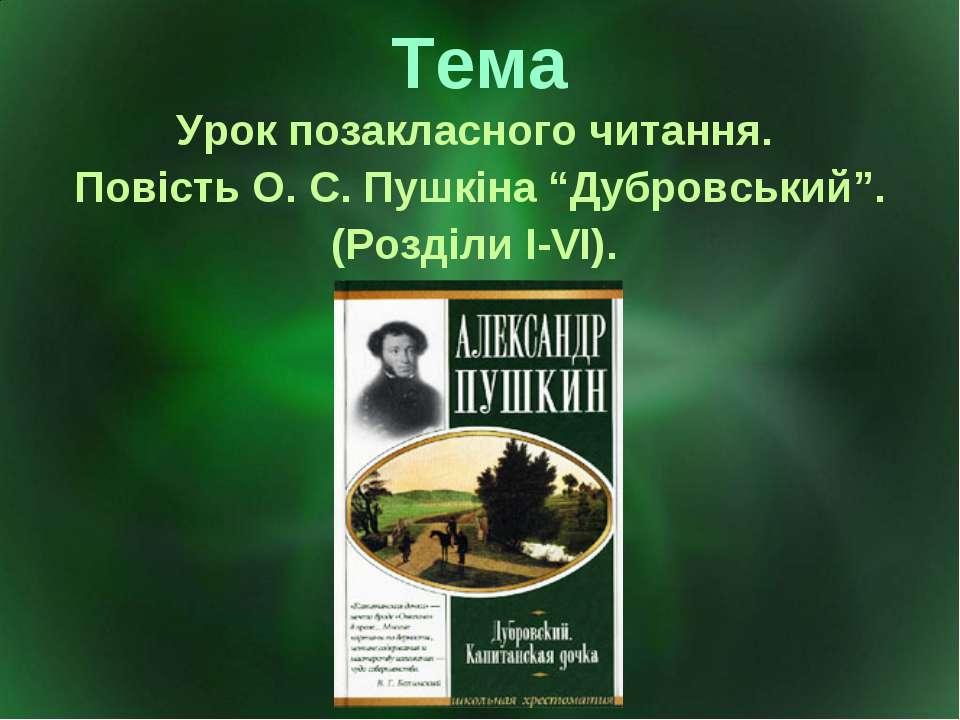 """Тема Урок позакласного читання. Повість О. С. Пушкіна """"Дубровський"""". (Розділи..."""