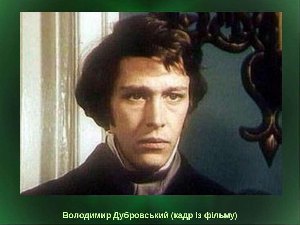 Володимир Дубровський (кадр із фільму)