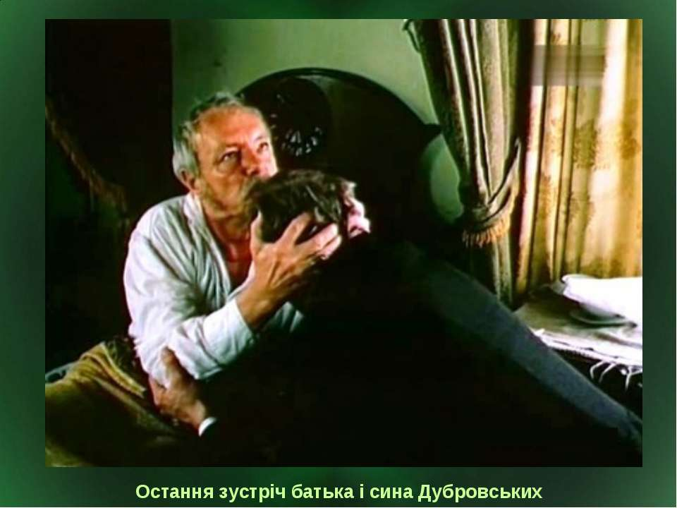 Остання зустріч батька і сина Дубровських