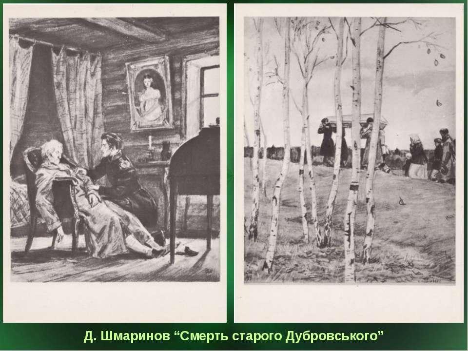 """Д. Шмаринов """"Смерть старого Дубровського"""""""