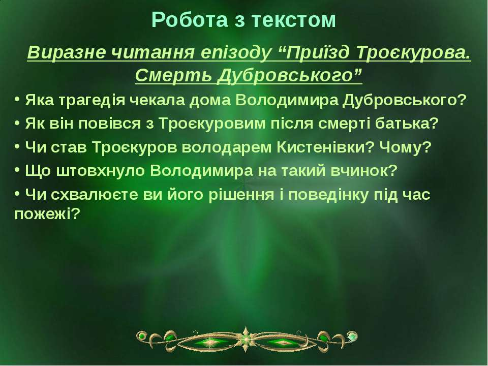 """Робота з текстом Виразне читання епізоду """"Приїзд Троєкурова. Смерть Дубровськ..."""