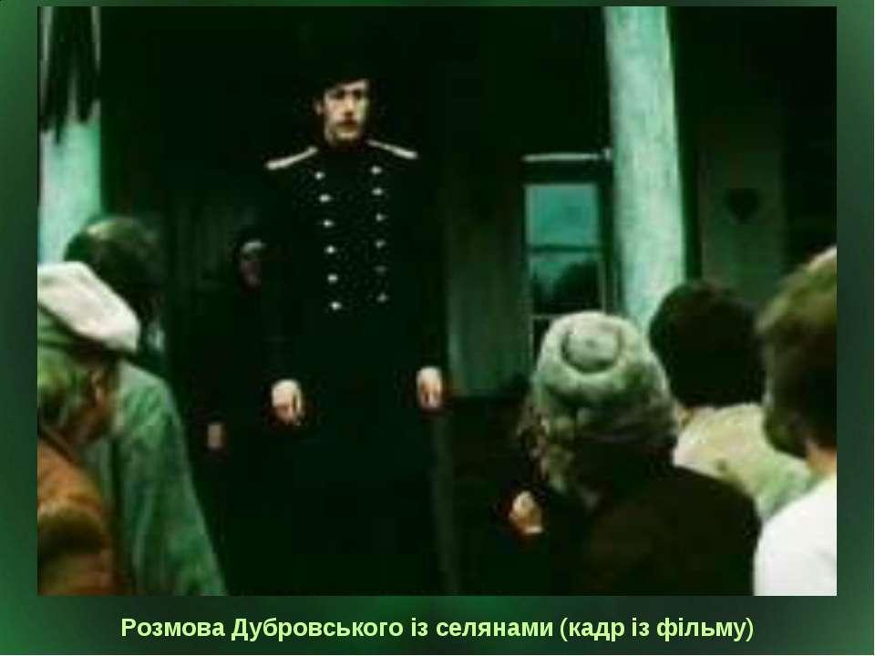 Розмова Дубровського із селянами (кадр із фільму)