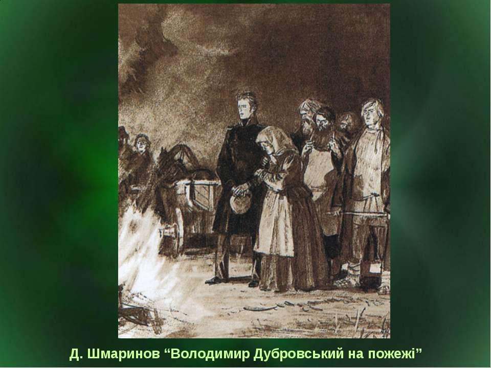 """Д. Шмаринов """"Володимир Дубровський на пожежі"""""""