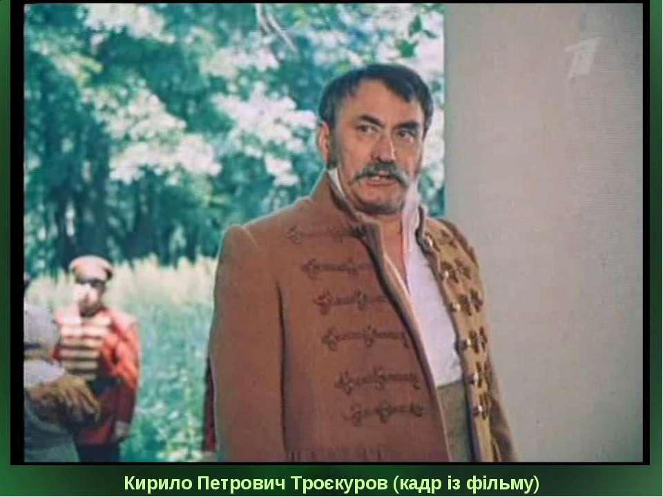 Кирило Петрович Троєкуров (кадр із фільму)
