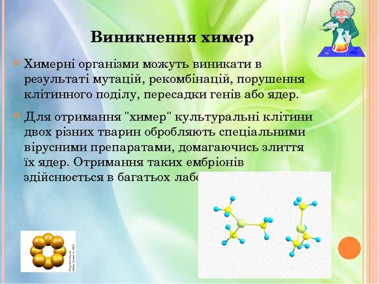 Виникнення химер Химерні організми можуть виникати в результаті мутацій, реко...
