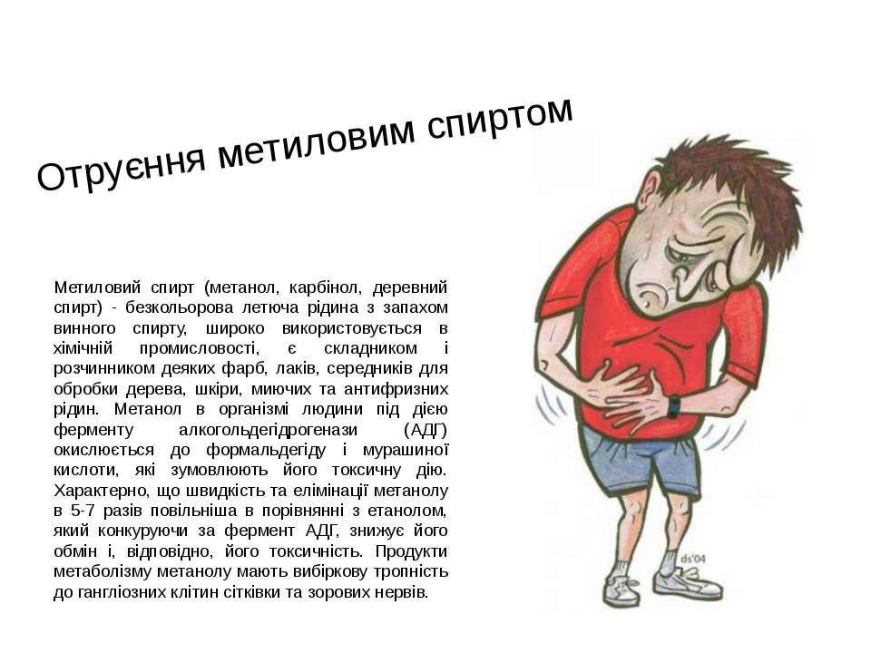 Отруєння метиловим спиртом Метиловий спирт (метанол, карбінол, деревний спирт...
