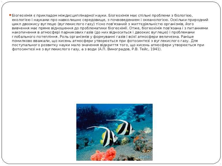 Біогеохімія є прикладом міждисциплінарної науки. Біогеохімія має спільні проб...