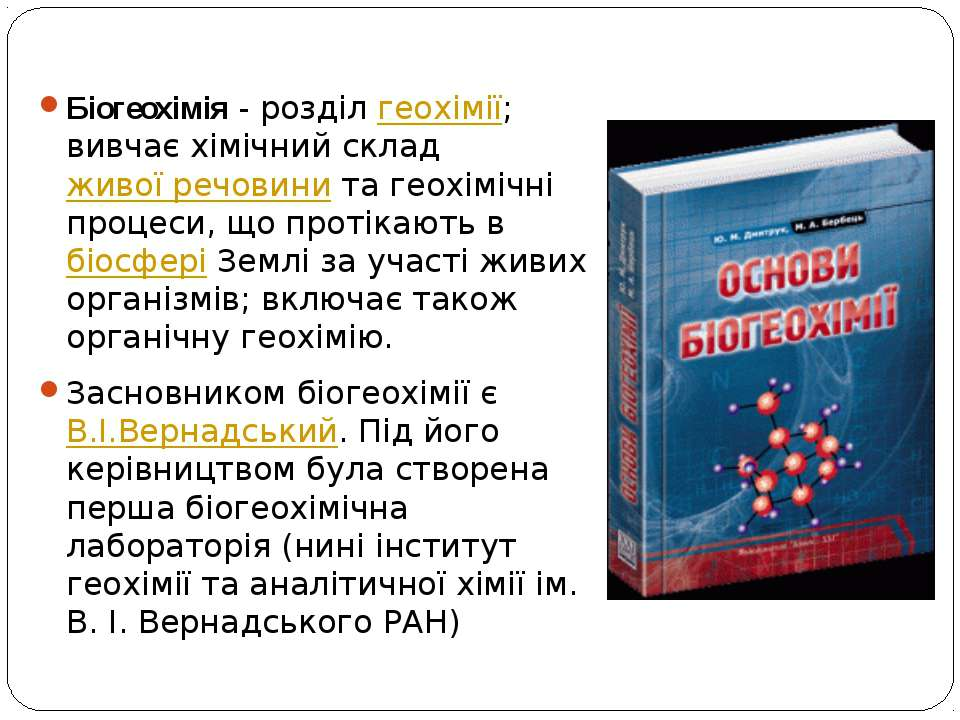 Біогеохімія - розділ геохімії; вивчає хімічний склад живої речовини та геохім...