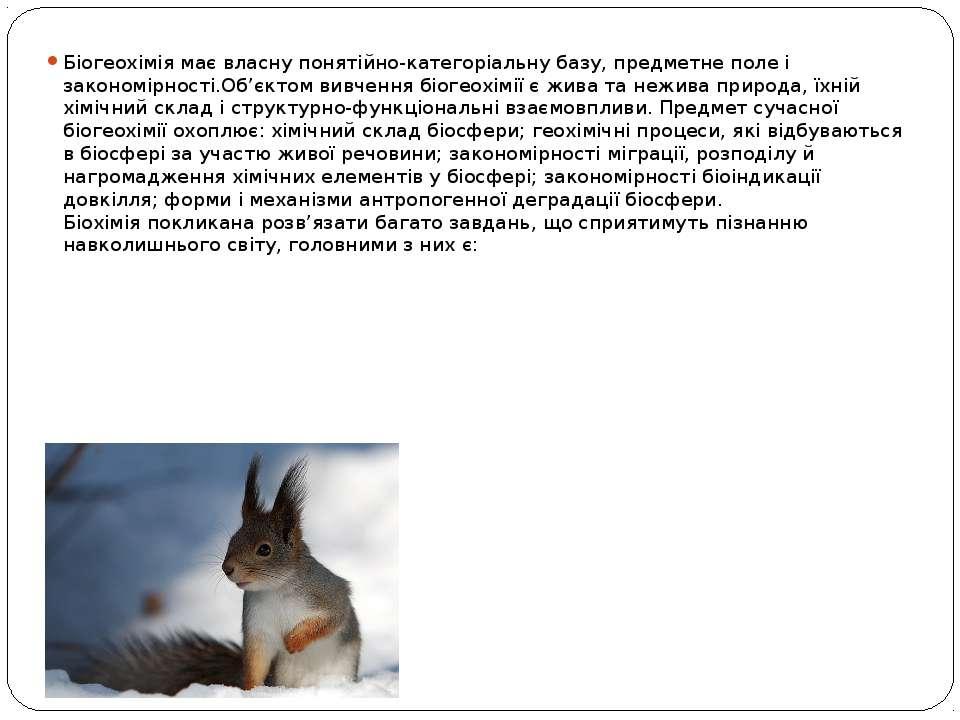 Біогеохімія має власну понятійно-категоріальну базу, предметне поле і законом...