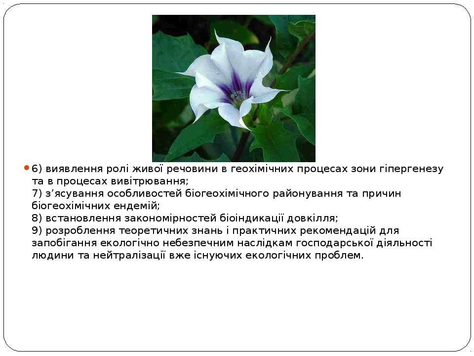 6) виявлення ролі живої речовини в геохімічних процесах зони гіпергенезу та в...
