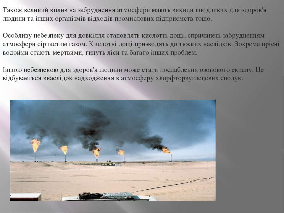 Також великий вплив на забруднення атмосфери мають викиди шкідливих для здоро...