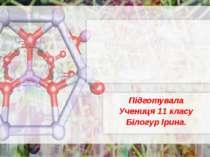 Підготувала Учениця 11 класу Білогур Ірина. Вітаміни групи В.