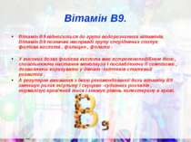 Вітамін В9. Вітамін В9 відноситься до групи водорозчинних вітамінів. Вітамін ...