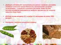 Дефіцит вітаміну В1 проявляється в різних нервових розладах, зниженні загальн...
