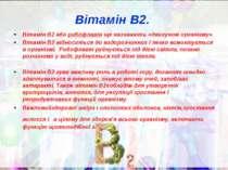 Вітамін В2. Вітамін В2 або рибофлавін ще називають «двигуном організму». Віта...