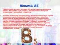 Вітамін В5. Пантотенову кислоту (вітамін В5) ще називають «вітаміном краси» ....
