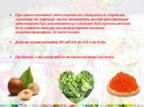 При пантотенневій недостатності знижується опірність організму до інфекції, ч...