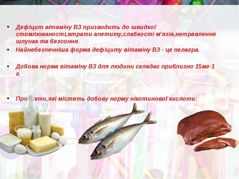 Дефіцит вітаміну В3 призводить до швидкої стомлюваності,втрати апетиту,слабко...